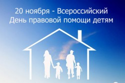 В преддверии дня правовой помощи детям Уполномоченный по правам человека в Хабаровском крае открывает цикл информационных статей, посвященных правам несовершеннолетних