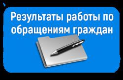 О работе с обращениями граждан к Уполномоченному в июне