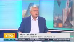 Уполномоченный по правам человека в Хабаровском крае Игорь Чесницкий дал интервью по проблеме организации летнего отдыха в программе «Утро с Губернией»