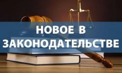 29 июля 2020 года Законодательной Думой Хабаровского края принят закон № 80 «О внесении изменений в Закон Хабаровского края «Об уполномоченном по правам человека в Хабаровском крае»
