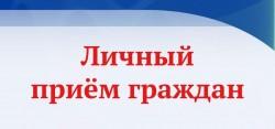 С 4 сентября возобновился личный прием граждан Уполномоченного в очной форме, но с соблюдением всех санитарно-эпидемиологических требований