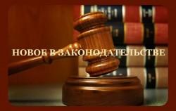 Скорректирован закон о собраниях, митингах, демонстрациях, шествиях и пикетированиях