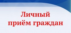Уполномоченный по правам человека в Хабаровском крае провел в дистанционном формате прием граждан, проживающих в Охотском районе