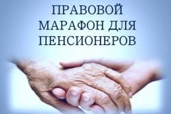 Стартовала социально-правовая акция «Правовой марафон для пенсионеров»