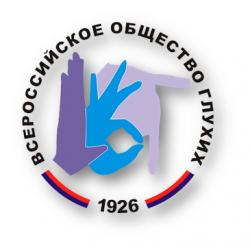 Всероссийскому обществу глухих исполнилось 95 лет