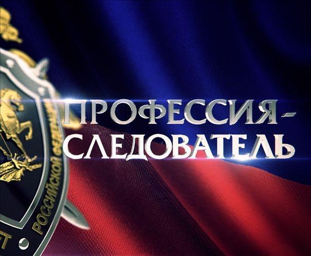 День сотрудника органов следствия РФ 2018 дата праздника