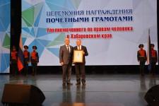 Уполномоченным по правам человека в Хабаровском крае проведено торжественное собрание, посвященное празднованию Дня Конституции Российской Федерации и Международного дня прав человека